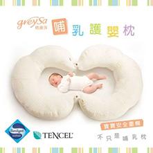 哺乳護嬰枕二入