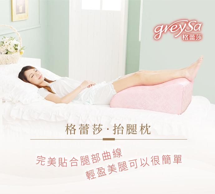 格蕾莎抬腿枕專利曲線設計幫助美腿舒緩靜脈曲張