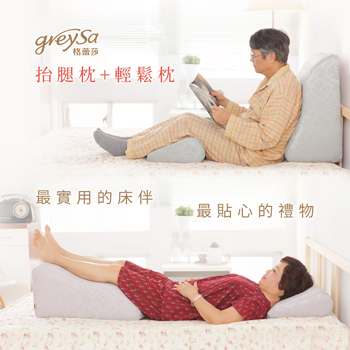 GreySa格蕾莎抬腿枕+輕鬆枕 是送給銀髮族長輩、公公婆婆、爸爸媽媽最實用的床伴、最貼心的禮物