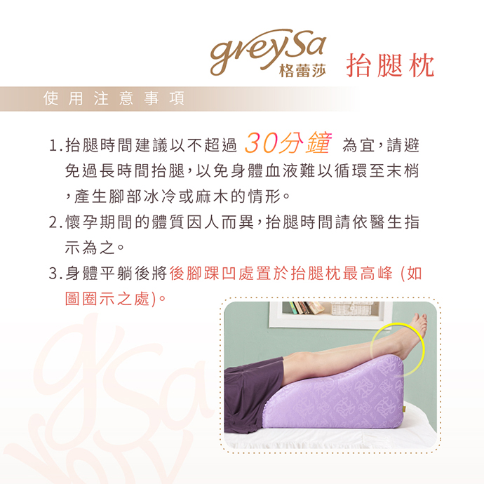GreySa格蕾莎抬腿枕使用注意事項: 1. 抬腿時間建議以不超過30分鐘為宜