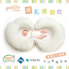 格蕾莎哺乳護嬰枕