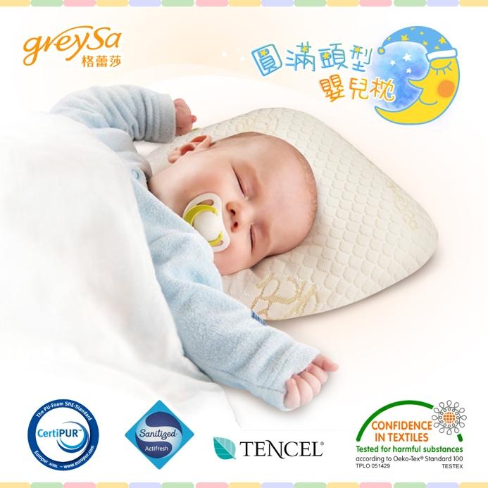 格蕾莎圓滿頭型嬰兒枕