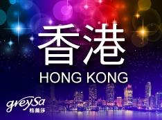 香港的朋友我們來了!
