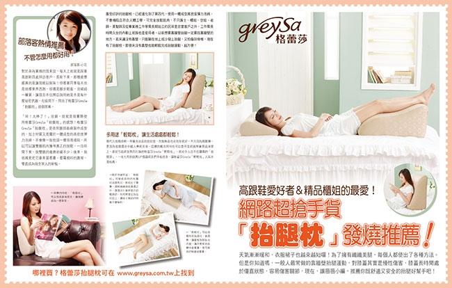 2010年05月號-薇薇VIVI雜誌(311期)報導:網路超搶手貨抬腿枕發燒推薦