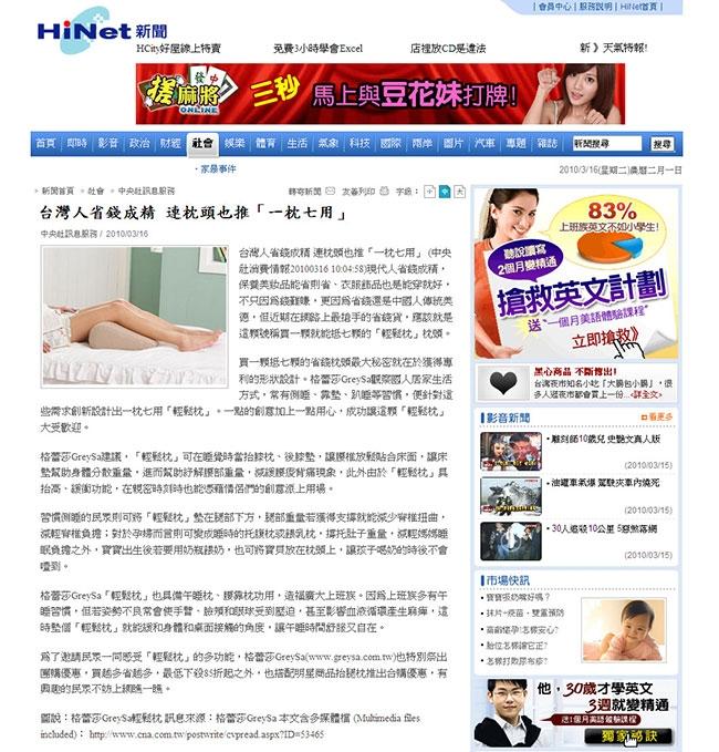 2010年03月16日-Hinet網路新聞:台灣人省錢成精 連枕頭也推「一枕七用」