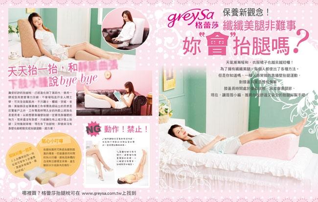 2010年02月號-薇薇VIVI雜誌(308期)報導:纖纖美腿非難事