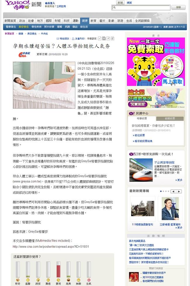 2010年02月26日-Yahoo奇摩網路新聞:孕期水腫超苦惱?人體工學抬腿枕人氣夯
