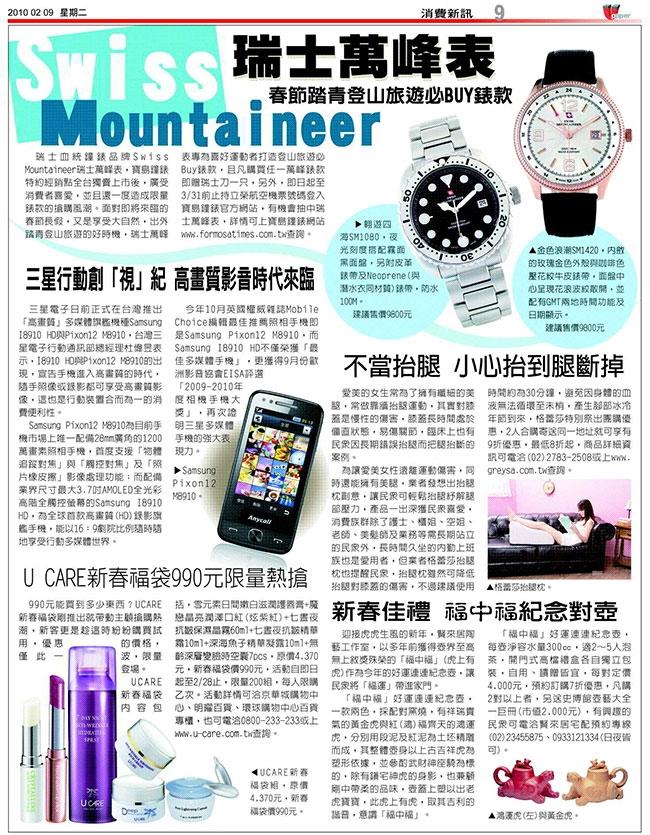 2010年02月09日-聯合報系大台北獨家捷運報Upaper報導:不當抬腿 小心抬到腿斷掉