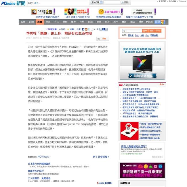 2010年01月20日-PChome網路新聞:準媽咪「麵龜」腿上身 墊腿有助血液循環