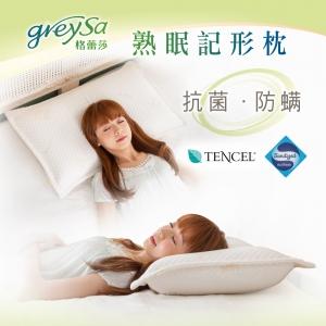 GreySa格蕾莎【熟眠記形枕】